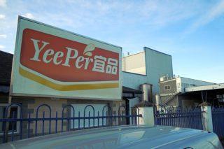 Yeeper ampliará su planta de Monforte con dos líneas de leche en polvo y aceite de mantequilla